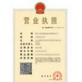 杭州辰韵服饰有限公司企业档案
