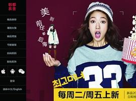 天猫双11前销量达到2亿件,韩都衣舍凭什么?