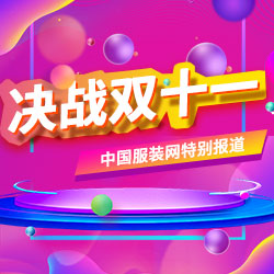 决战双十一 中国服装网特别报道