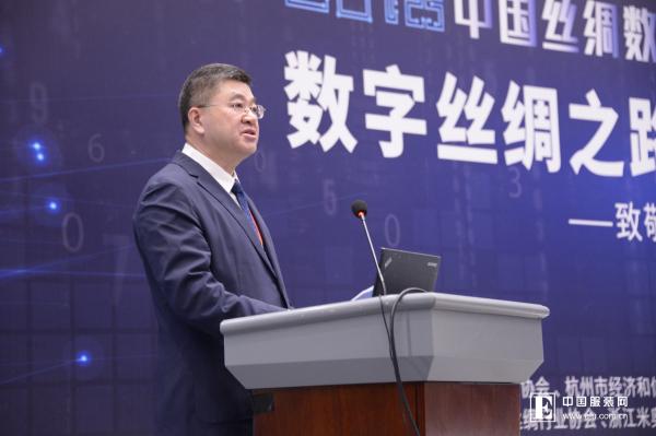 2018中国丝绸数字经济论坛 探索丝绸数字化的新机遇