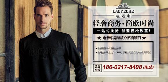 浙江老爷车男装加盟 自家工厂高性价比!