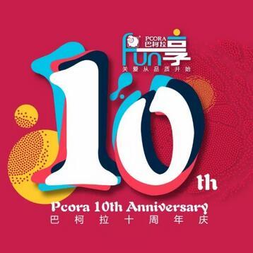 10周年| 巴柯拉Fun享十年,大波福利火力全开!