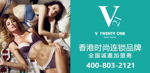 香港V21國際時尚多品類連鎖品牌火熱招商