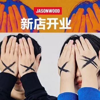 JASONWOOD石家庄万象城新店开业!进店立享折扣好礼!