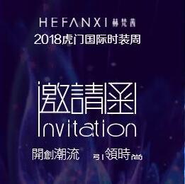 HEFANXI赫梵茜2018虎门国际时装周与您不见不散!