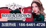 ROSE&CROWN澳之冠饰品诚邀您的加盟