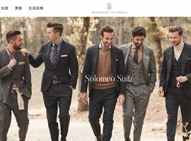 意大利奢侈品集团Brunello Cucinelli最新财报表现良好