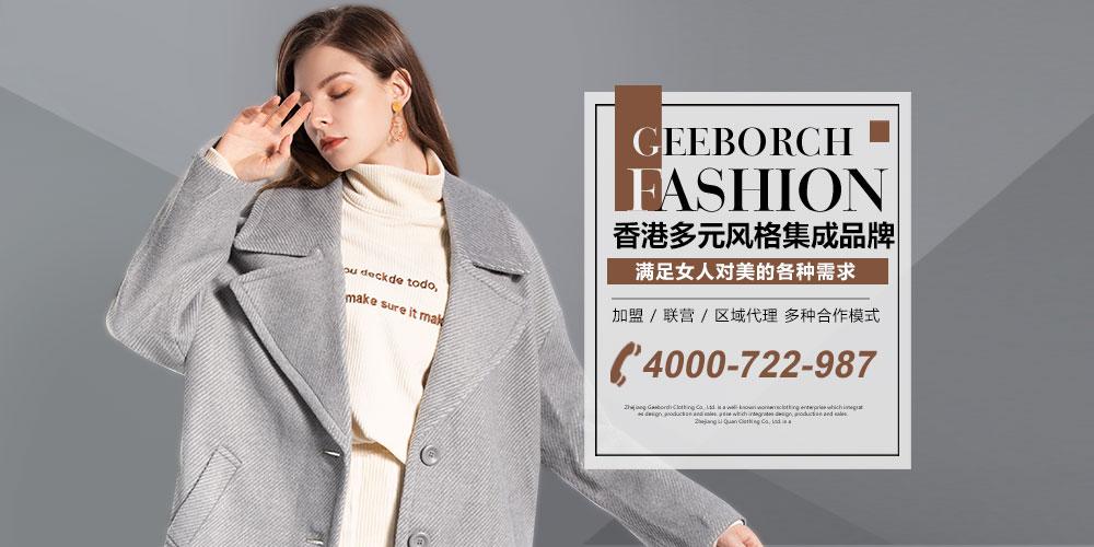 歌宝琪(杭州)时装有限公司
