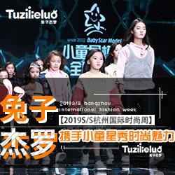 兔子杰罗携手小童星【2019S/S杭州国际时尚周】秀时尚魅力!