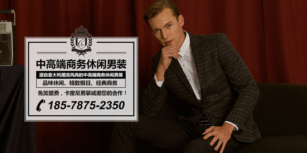 广州卡度尼服装有限公司