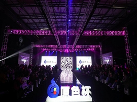 """中国首届""""原色杯""""时尚女装印花图案设计大赛颁奖典礼暨新品发布会举行"""