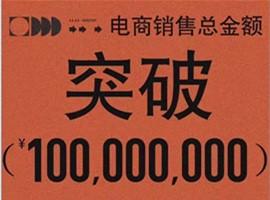 江南布衣双十一不到6小时突破一亿元