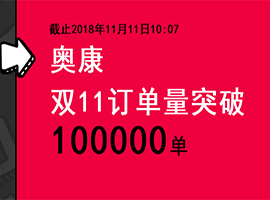 奥康国际双十一成交额突破两千万元