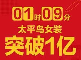 太平鸟服饰双十一1小时09分即破5亿!