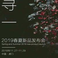 UNKUT恩咖品牌男装2019春夏新品发布会邀请函