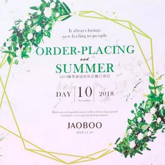 JAOBOO|乔帛2019夏季新品发布会暨订货会隆重举行