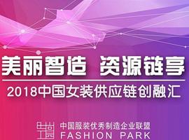 2018中国女装供应链创融汇—美丽智造 资源链享
