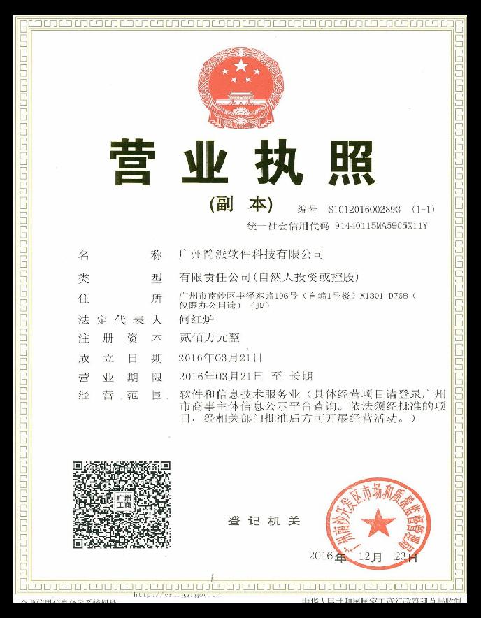 广州简派软件科技有限公司形象图