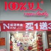 热烈庆祝100%女人携手广东清远陈老板开业当天