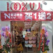 热烈庆祝100%女人携手上海嘉定杜老板开业当天业绩突破20197元