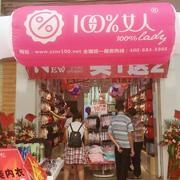 热烈庆祝100%女人携手广东阳江陈老板开业当天业绩突破21536元