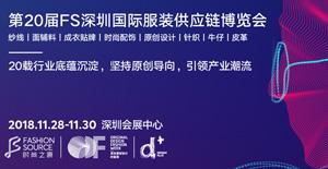第20届FS深圳国际服装供应链博览会