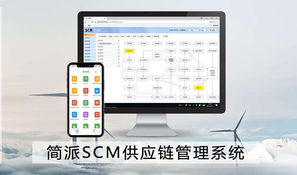 广州简派软件科技有限公司
