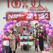 热烈庆祝100%女人携手四川宜宾黄老板开业当天