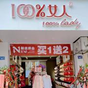 热烈庆祝100%女人携手福建南平颜老板开业当天