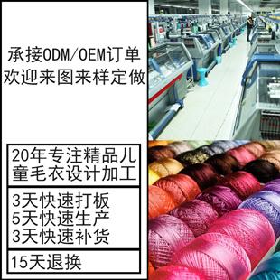 东莞国威毛衣厂诚招童装代理加盟