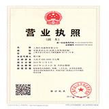 上海红兆服饰有限公司企业档案