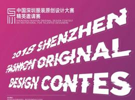 2018中国深圳服装原创设计大赛-精英邀请赛总决赛入围名单
