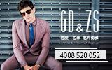 GD&ZS格度佐致男装诚邀加盟!
