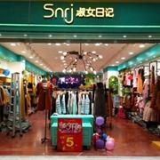 加盟广州淑女日记女装品牌需要多少钱?