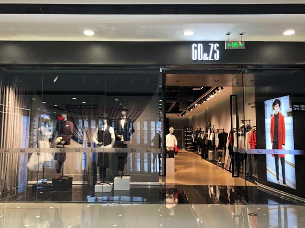 GD&ZS格度佐致男装店品牌旗舰店店面