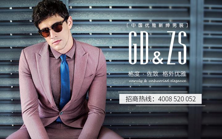 广州格度服饰有限公司
