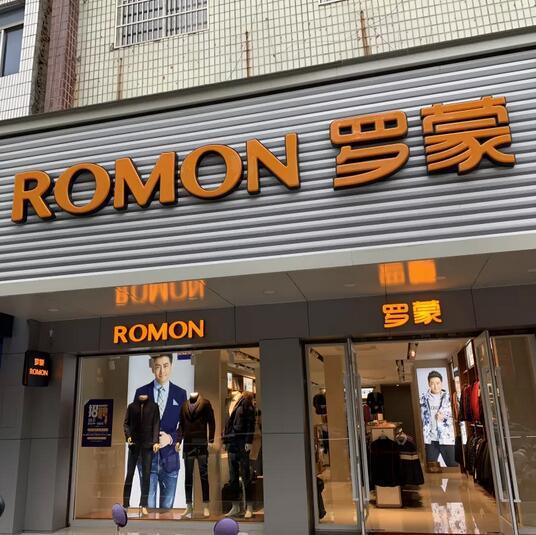 恭喜罗蒙新零售安徽桐城龙眠中路店盛大开业