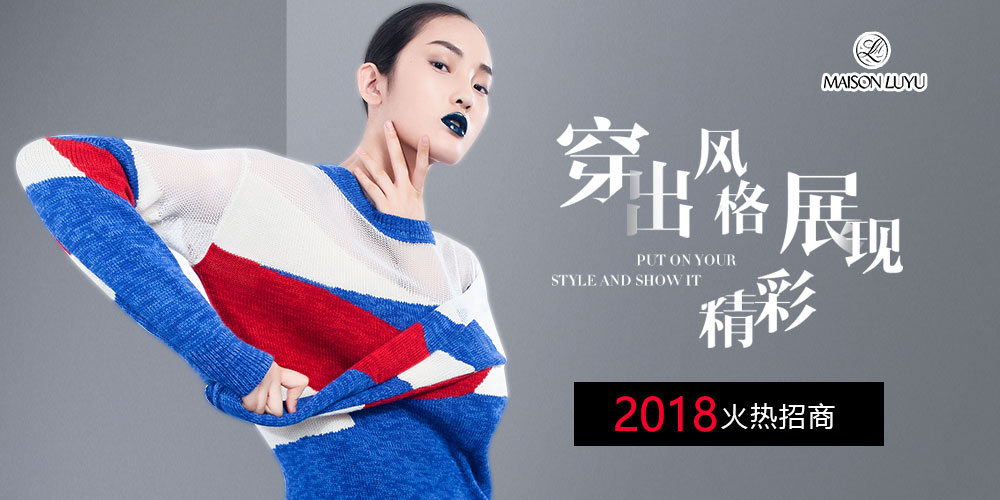 深圳市鲁遇服装有限公司