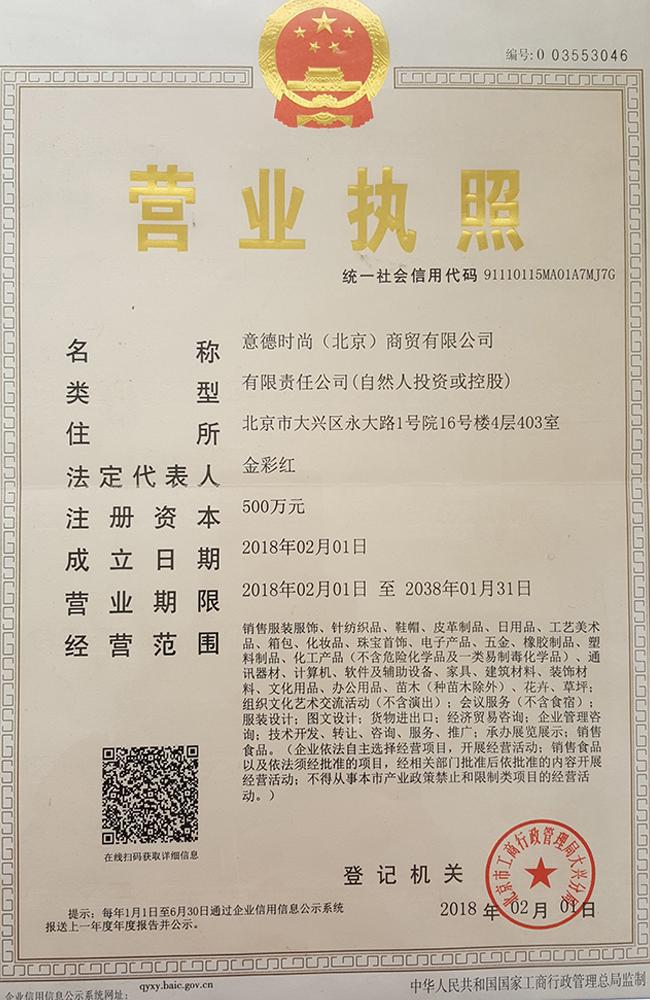 意德时尚(北京)商贸有限公司企业档案