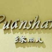 YUANSHANGER缘尚儿正式入围中国品牌创新发展工程