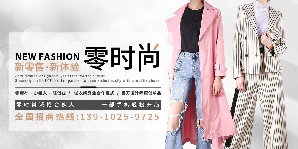 零时尚封面