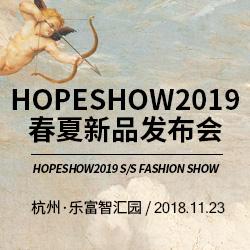 HOPESHOW2019春夏新品发布会