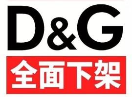 辱华风波后 D&G遭天猫考拉洋码头小红书下架