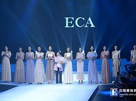 2018虎门时装周:蔓露卡&ECA的干练时尚与柔美典雅