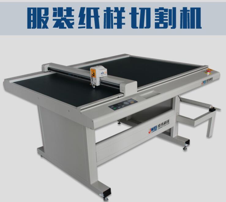 经纬服装制版切割机器