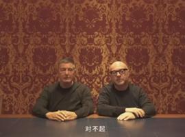 终于!Dolce&Gabbana创始人发布道歉视频 称绝不再犯