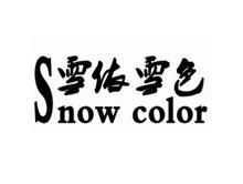 深圳市雪依雪色服饰有限公司