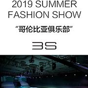3S 2019 SUMMER FASHION SHOW