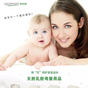 天然乳胶母婴用品 QSUPPORT娇诗博加盟核心优势有哪些?