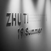 ZHUTI主提 19夏 新品发布会